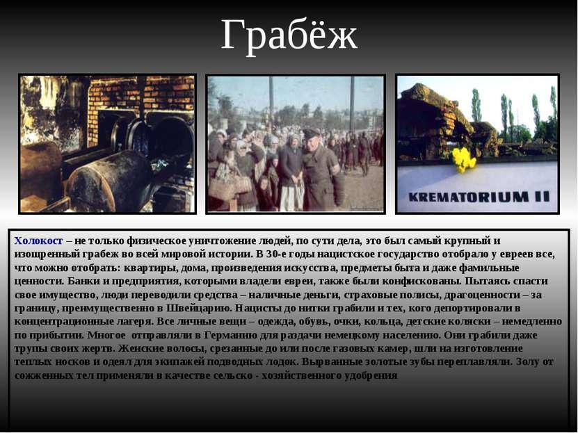 Грабёж Холокост – не только физическое уничтожение людей, по сути дела, это б...