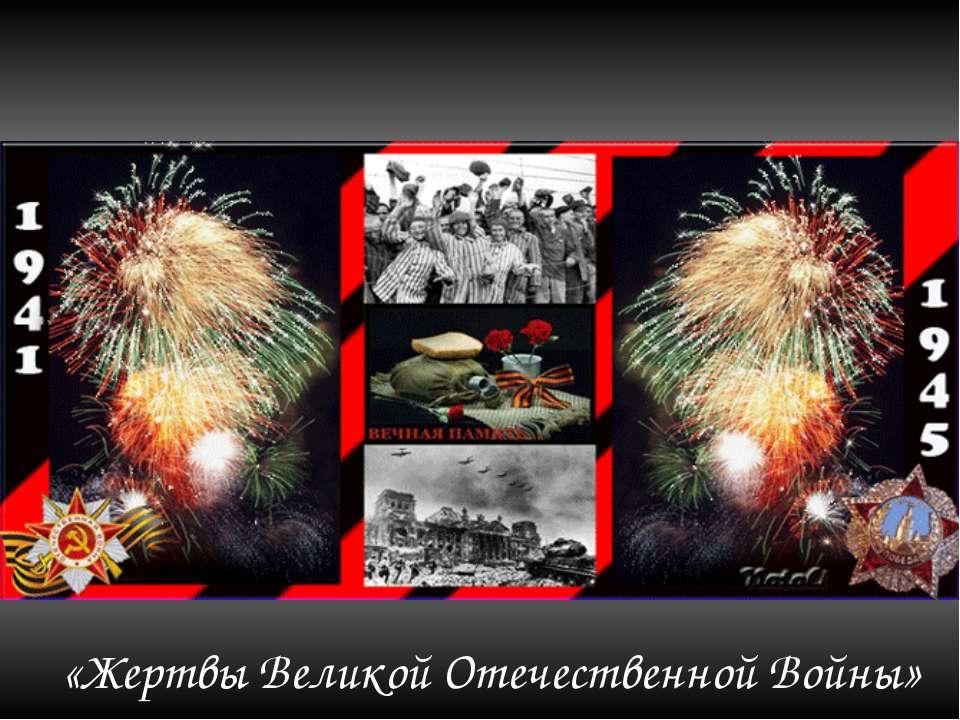 «Жертвы Великой Отечественной Войны»