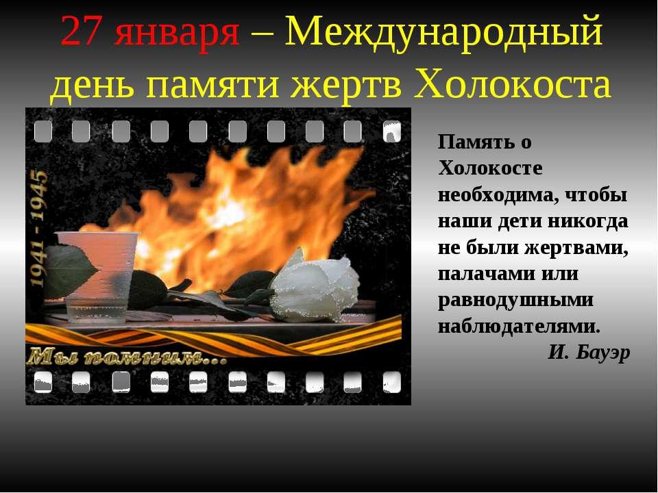 27 января – Международный день памяти жертв Холокоста Память о Холокосте необ...