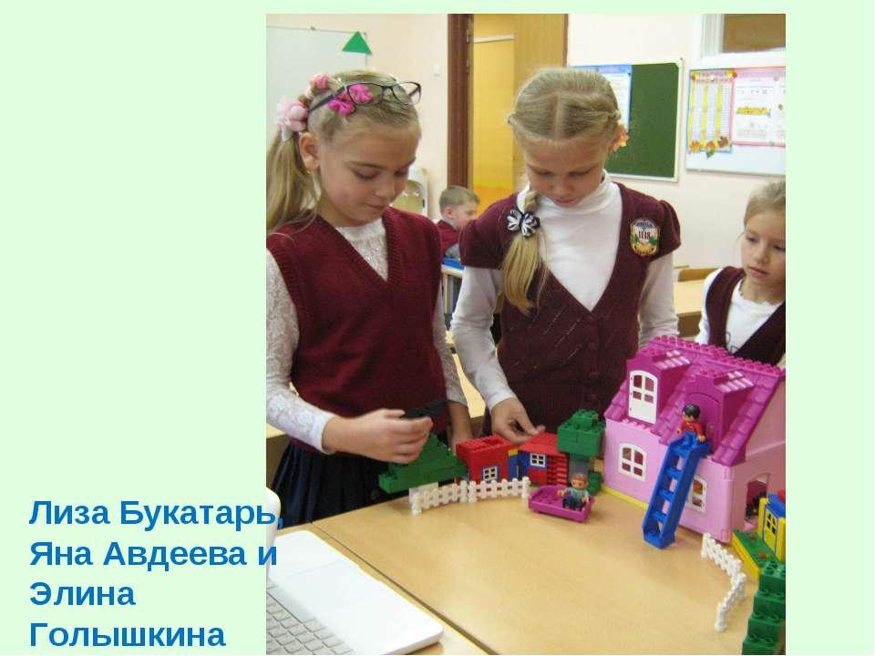 Лиза Букатарь, Яна Авдеева и Элина Голышкина