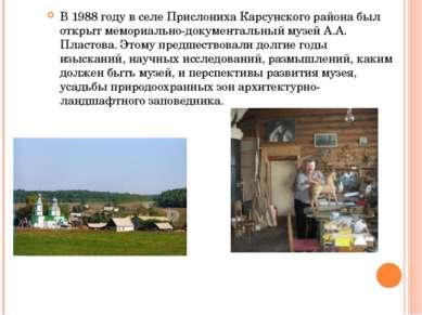 В 1988 году в селе Прислониха Карсунского района был открыт мемориально-докум...