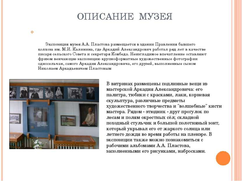 ОПИСАНИЕ МУЗЕЯ Экспозиция музея А.А. Пластова размещается в здании Правления ...