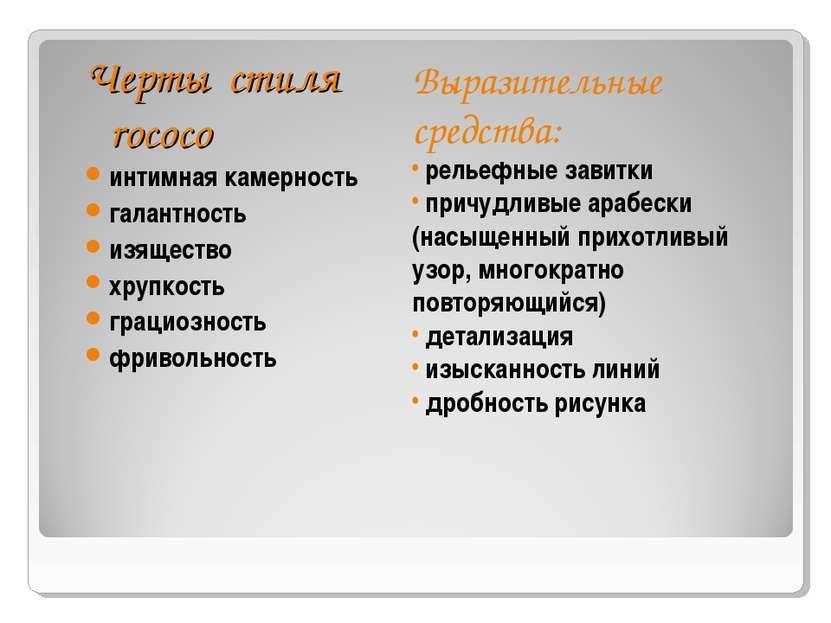 Выразительные средства: рельефные завитки причудливые арабески (насыщенный пр...