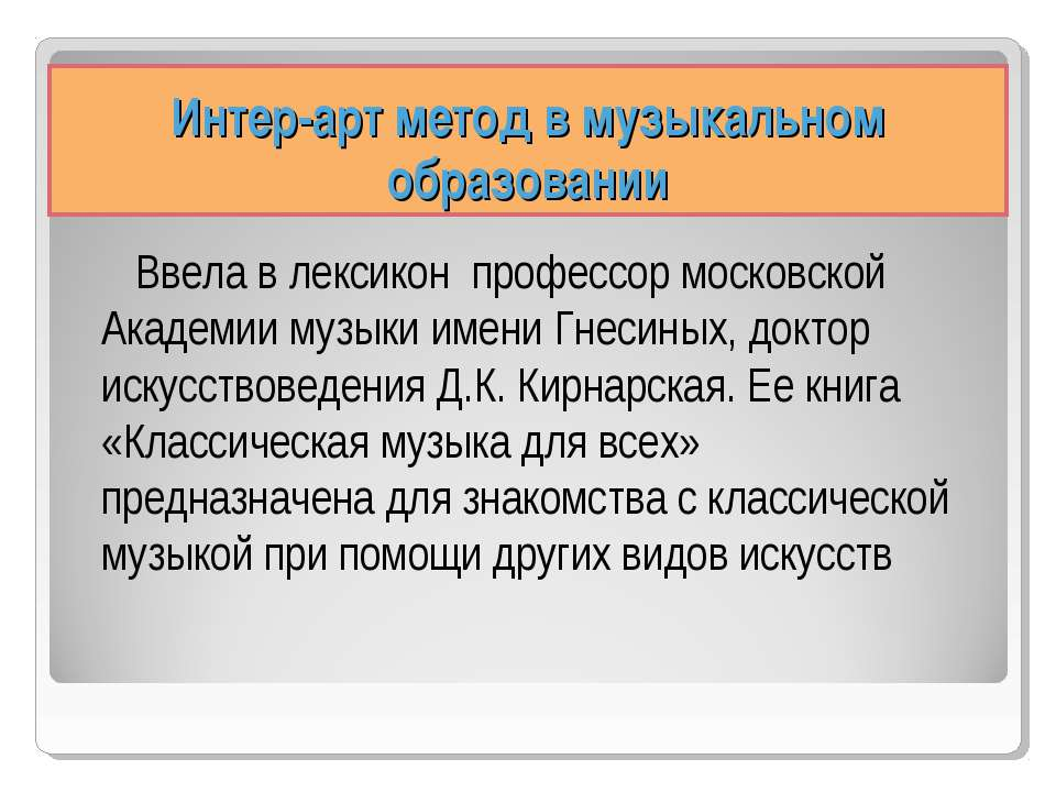 Интер-арт метод в музыкальном образовании Ввела в лексикон профессор московск...