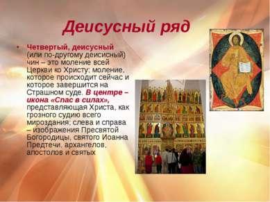 Четвертый, деисусный (или по-другому деисисный) чин – это моление всей Церкви...