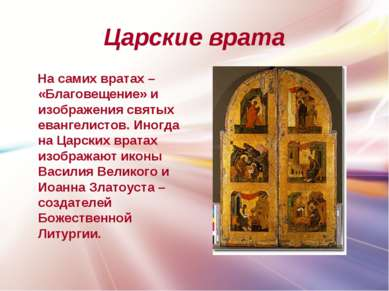 Царские врата На самих вратах – «Благовещение» и изображения святых евангелис...
