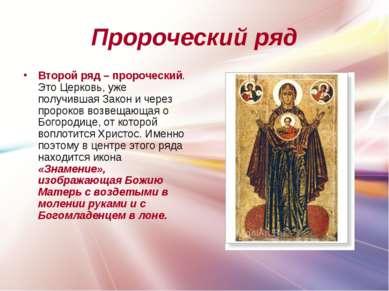 Пророческий ряд Второй ряд – пророческий. Это Церковь, уже получившая Закон и...