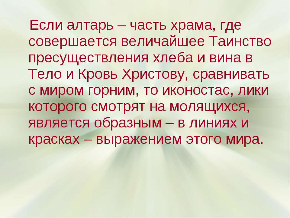 Если алтарь – часть храма, где совершается величайшее Таинство пресуществлени...