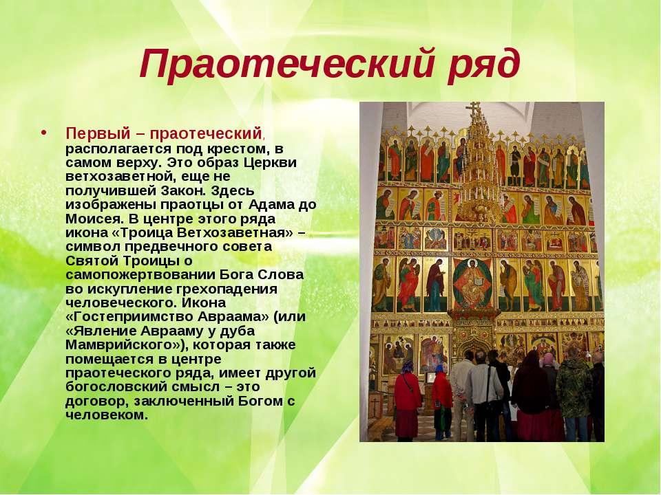 Праотеческий ряд Первый – праотеческий, располагается под крестом, в самом ве...