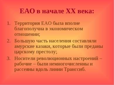 ЕАО в начале ХХ века: Территория ЕАО была вполне благополучна в экономическом...