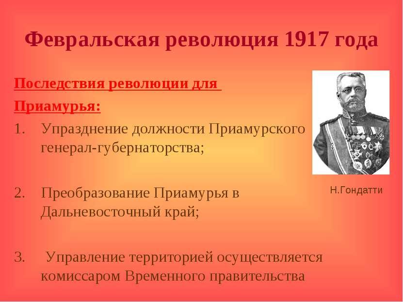 Февральская революция 1917 года Последствия революции для Приамурья: Упраздне...
