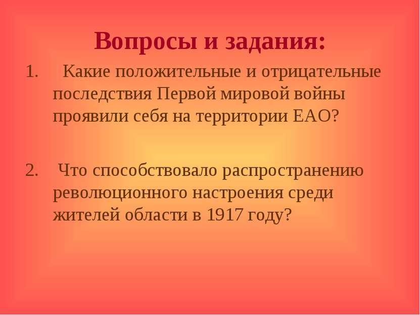 Вопросы и задания: Какие положительные и отрицательные последствия Первой мир...