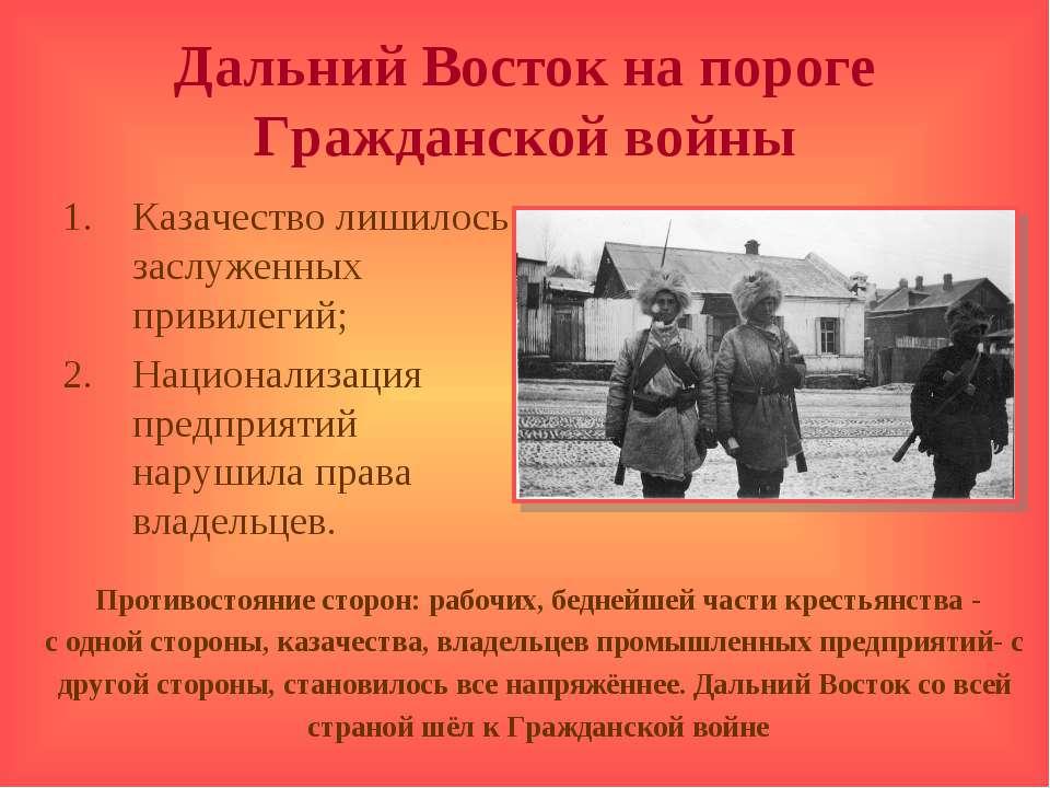 Дальний Восток на пороге Гражданской войны Казачество лишилось заслуженных пр...