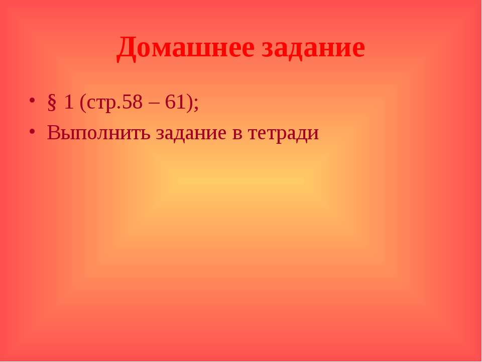 Домашнее задание § 1 (стр.58 – 61); Выполнить задание в тетради