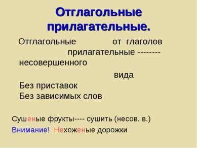 Отглагольные прилагательные. Отглагольные от глаголов прилагательные --------...