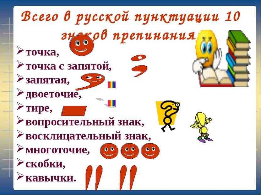 Всего в русской пунктуации 10 знаков препинания: точка, точка с запятой, запя...