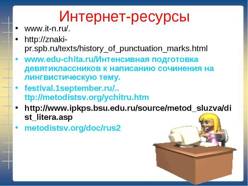 Интернет-ресурсы www.it-n.ru/. http://znaki-pr.spb.ru/texts/history_of_punctu...