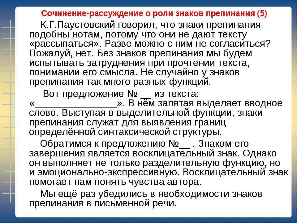 Сочинение-рассуждение о роли знаков препинания (5) К.Г.Паустовский говорил, ч...
