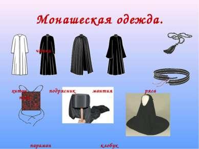 Монашеская одежда. чётки хитон подрясник мантия ряса пояс параман клобук апос...