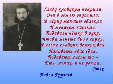 Главу клобуком покрыли, Очи в землю опустили, В чёрну мантию облекли И монахо...