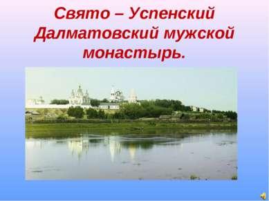 Свято – Успенский Далматовский мужской монастырь.
