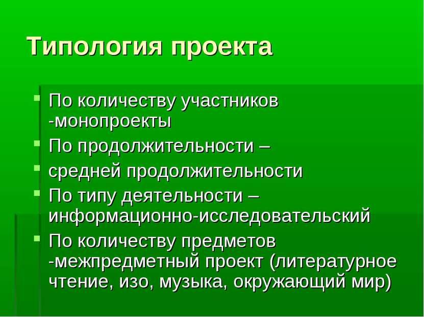 Типология проекта По количеству участников -монопроекты По продолжительности ...
