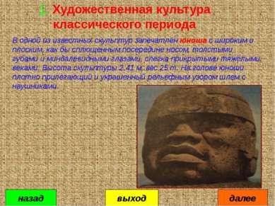 1. Художественная культура классического периода В одной из известных скульпт...