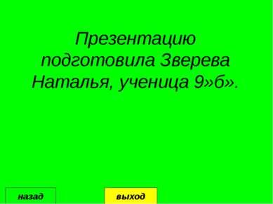 Презентацию подготовила Зверева Наталья, ученица 9»б». выход назад