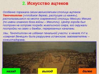 2. Искусство ацтеков Особенно поражала своим великолепием столица ацтеков Тен...