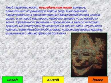 Иной характер носят погребальные маски ацтеков, реалистично отражающие черты ...