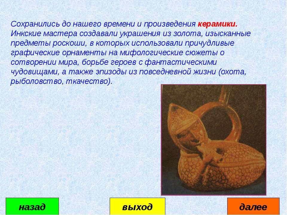 Сохранились до нашего времени и произведения керамики. Инкские мастера создав...