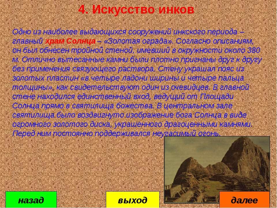4. Искусство инков Одно из наиболее выдающихся сооружений инкского периода – ...