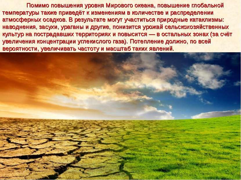 Помимо повышения уровня Мирового океана, повышение глобальной температуры так...