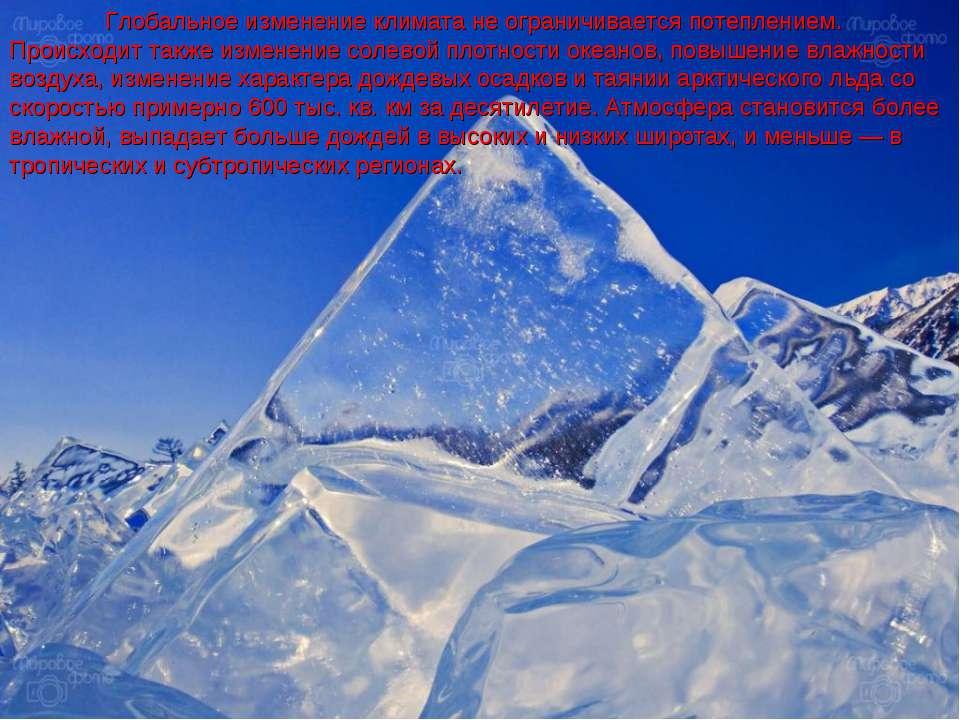 Глобальное изменение климата не ограничивается потеплением. Происходит также ...