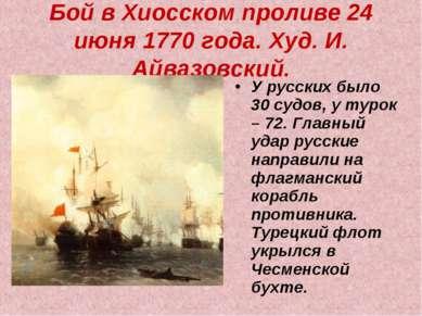Бой в Хиосском проливе 24 июня 1770 года. Худ. И. Айвазовский. У русских было...