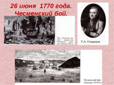 26 июня 1770 года. Чесменский бой.