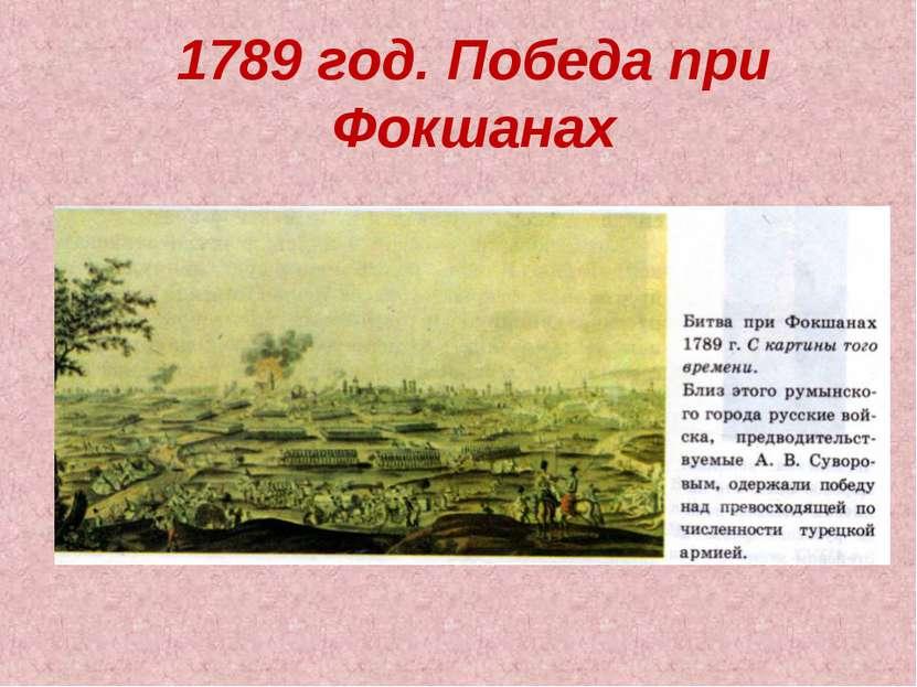 1789 год. Победа при Фокшанах