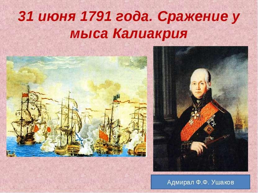 31 июня 1791 года. Сражение у мыса Калиакрия Адмирал Ф.Ф. Ушаков