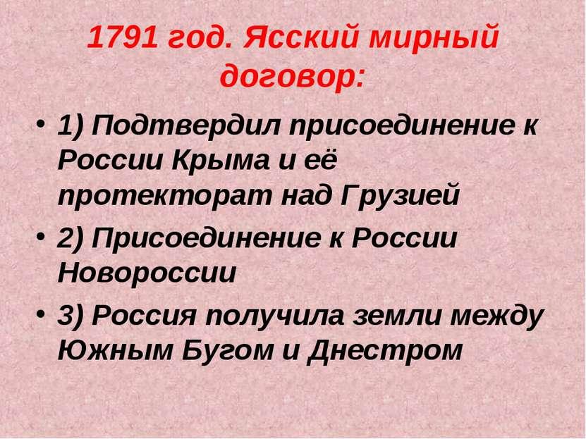 1791 год. Ясский мирный договор: 1) Подтвердил присоединение к России Крыма и...