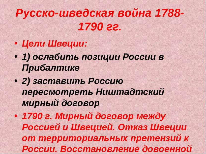 Русско-шведская война 1788-1790 гг. Цели Швеции: 1) ослабить позиции России в...