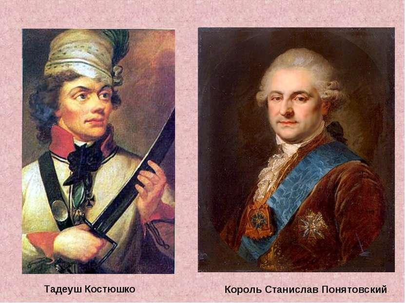 Тадеуш Костюшко Король Станислав Понятовский