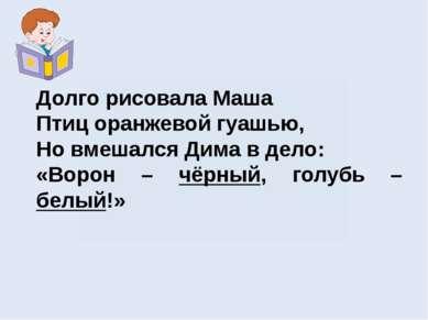 Долго рисовала Маша Птиц оранжевой гуашью, Но вмешался Дима в дело: «Ворон – ...
