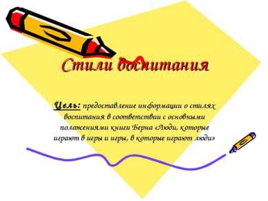Стили воспитания Цель: предоставление информации о стилях воспитания в соотве...
