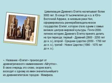 Цивилизация Древнего Египта насчитывает более 3000 лет. В конце IV тысячелет...