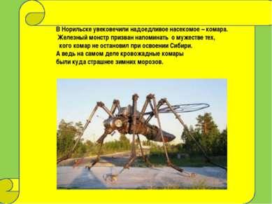 В Норильске увековечили надоедливое насекомое – комара. Железный монстр призв...