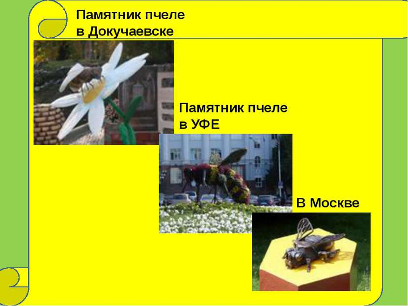 Памятник пчеле в Докучаевске Памятник пчеле в УФЕ В Москве