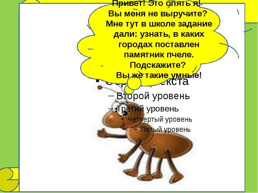 Колорадскому жуку 1) в Днепропетровске (Украина) в 2003 г. Двухметрового жука...