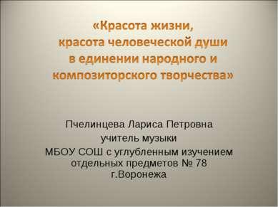Пчелинцева Лариса Петровна учитель музыки МБОУ СОШ с углубленным изучением от...