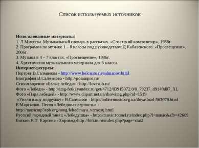 Список используемых источников: Использованные материалы: 1. Л.Михеева. Музык...