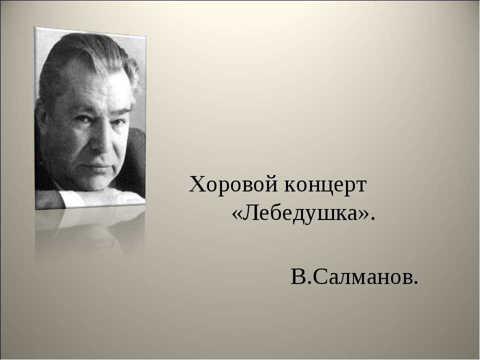 Хоровой концерт «Лебедушка». В.Салманов.